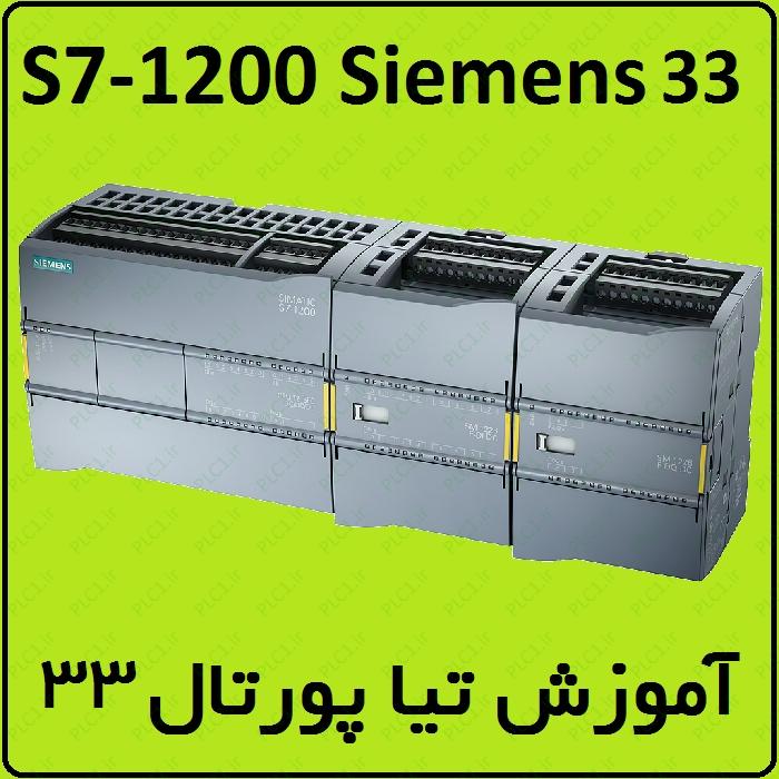 آموزش S7-1200 زیمنس ، 33 ، تیا , کنترل سطح 3 مخزن