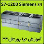 آموزش S7-1200 زیمنس ، 34 ، تیا , Display format for network